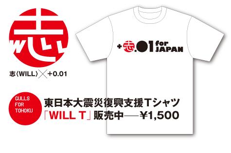 WILL_T_flash.jpg