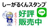line_stamp_banner.png