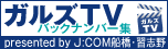 """ガルズTV"""""""
