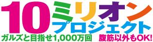 10million_banner.jpg