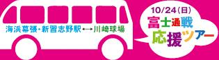 2010bus_tour.jpg