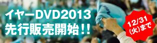 2013dvd_pre.jpg