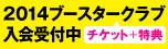 2014booster_banner_s.jpg