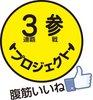 3sanlogo_s.jpg