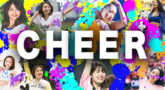 cheer20210522.jpg