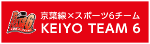 keiyoteam6_banner2018.png