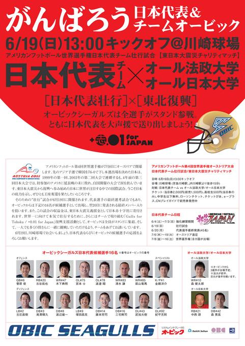 news20110619japan.jpg