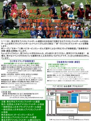 news20120307.jpg