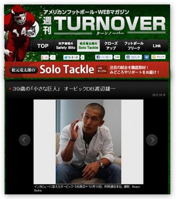 news201210171.jpg