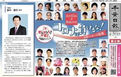 news202006201.jpg