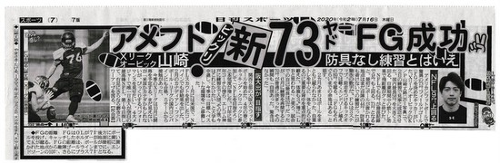news20200716.jpg