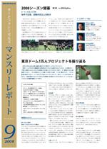 news_mr0809.jpg