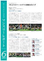 news_mr0906.jpg