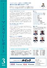 news_mr1003.jpg