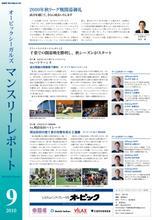 news_mr1009.jpg