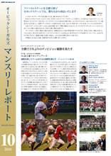 news_mr1010.jpg
