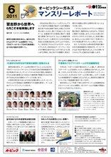 news_mr1106.jpg