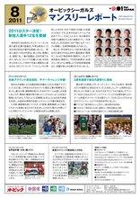 news_mr1108.jpg