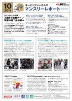 news_mr1110.jpg