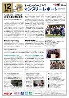 news_mr1112.jpg