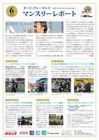 news_mr1206.jpg