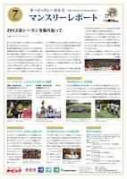 news_mr1207.jpg