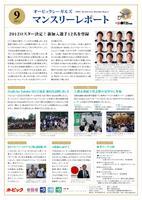 news_mr1209.jpg