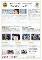 news_mr1212.jpg
