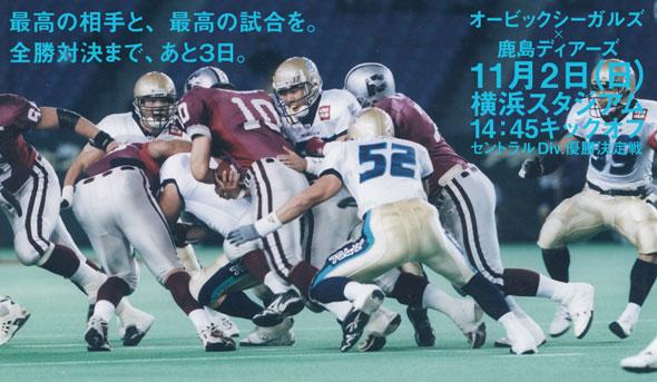 top_vs_kajima_1026_s.jpg