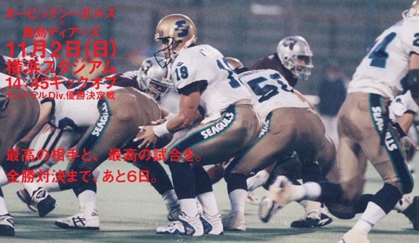 top_vs_kajima_1027_s.jpg