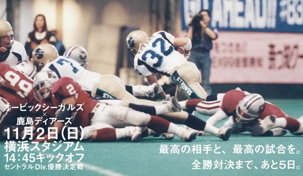top_vs_kajima_99_s.jpg