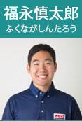coach_fukunaga.jpg