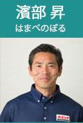 coach_hamabe.jpg