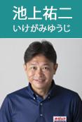 coach_ikegami.jpg