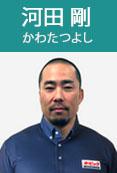 coach_kawata.jpg