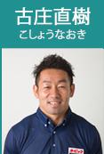 coach_kosho.jpg