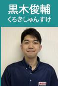 coach_kuroki.jpg