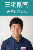 coach_miyake.jpg