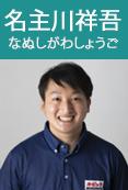 coach_nanushigawa.jpg