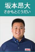 coach_sakamoto.jpg