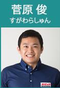 coach_sugawara.jpg