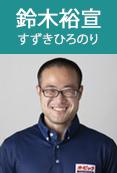 coach_suzuki.jpg