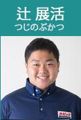 coach_tsuji.jpg