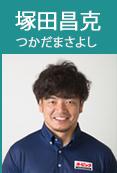 coach_tsukada.jpg