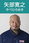 coach_yabe.jpg