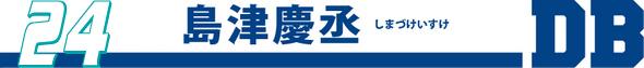 nameShimazu24.jpg