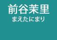 staff_maetani.jpg