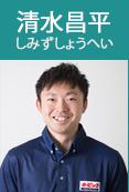 staff_shimizu.jpg