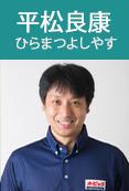 trainer_hiramatsu.jpg