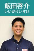 trainer_iida.jpg
